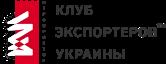 Клуб Экспортеров Украины Logo